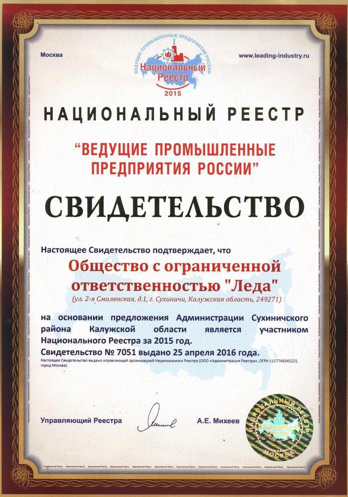 ООО Леда - участник реестра ВЕДУЩИЕ ПРОМЫШЛЕННЫЕ ПРЕДПРИЯТИЯ РОССИИ